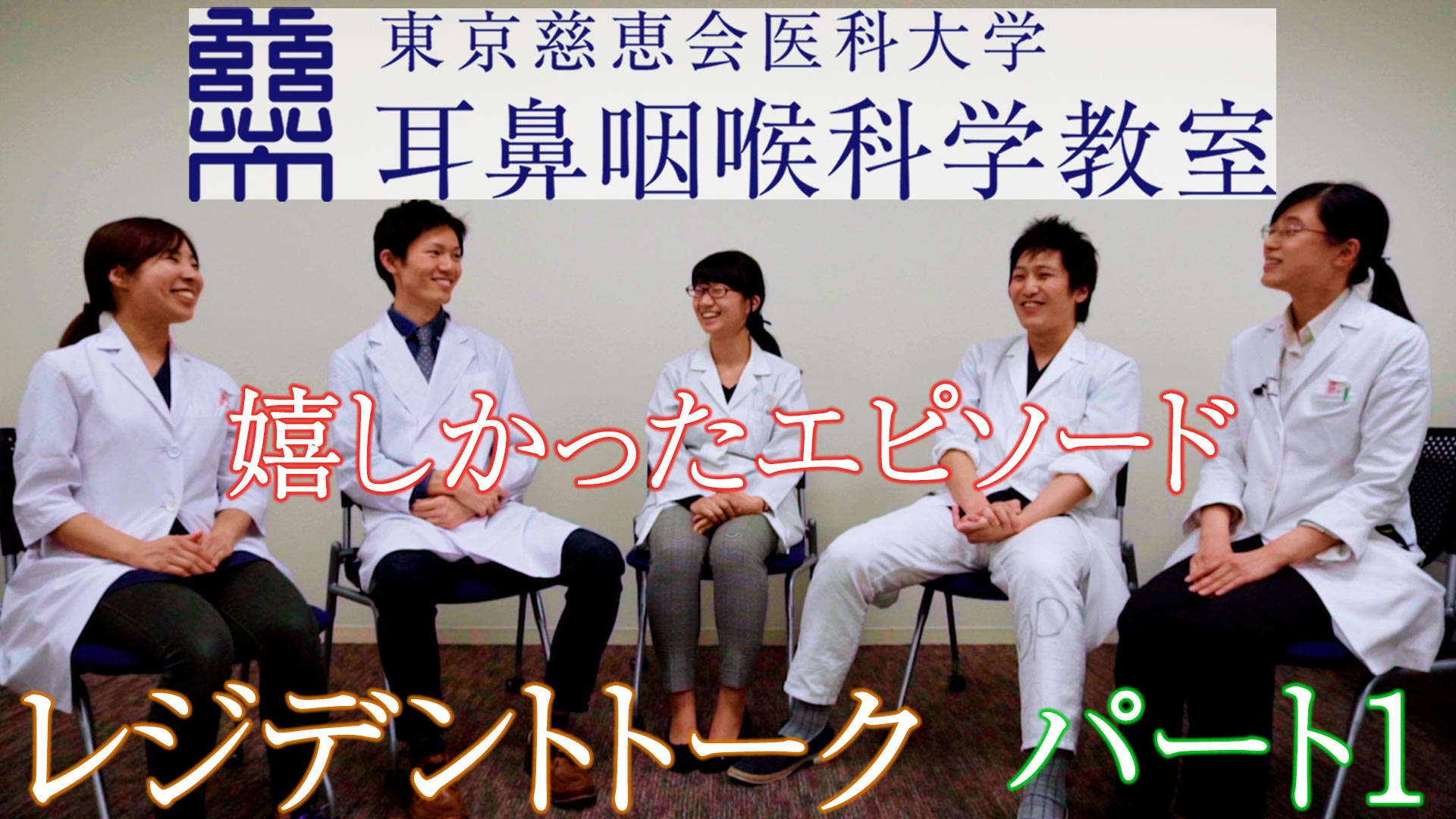 グループインタビュー01