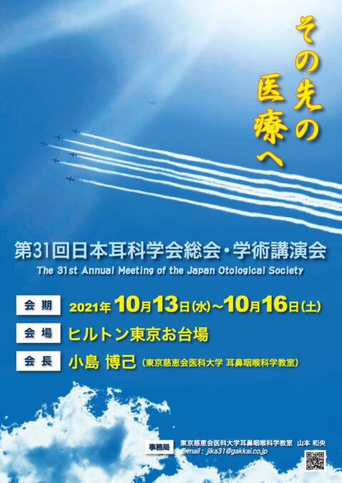 「第31回日本耳科学会総会・学術講演会(2021/10/13-16)」ポスター