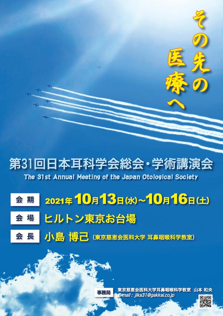 「第31回日本耳科学会総会・学術講演会(2021/10/13-16)」